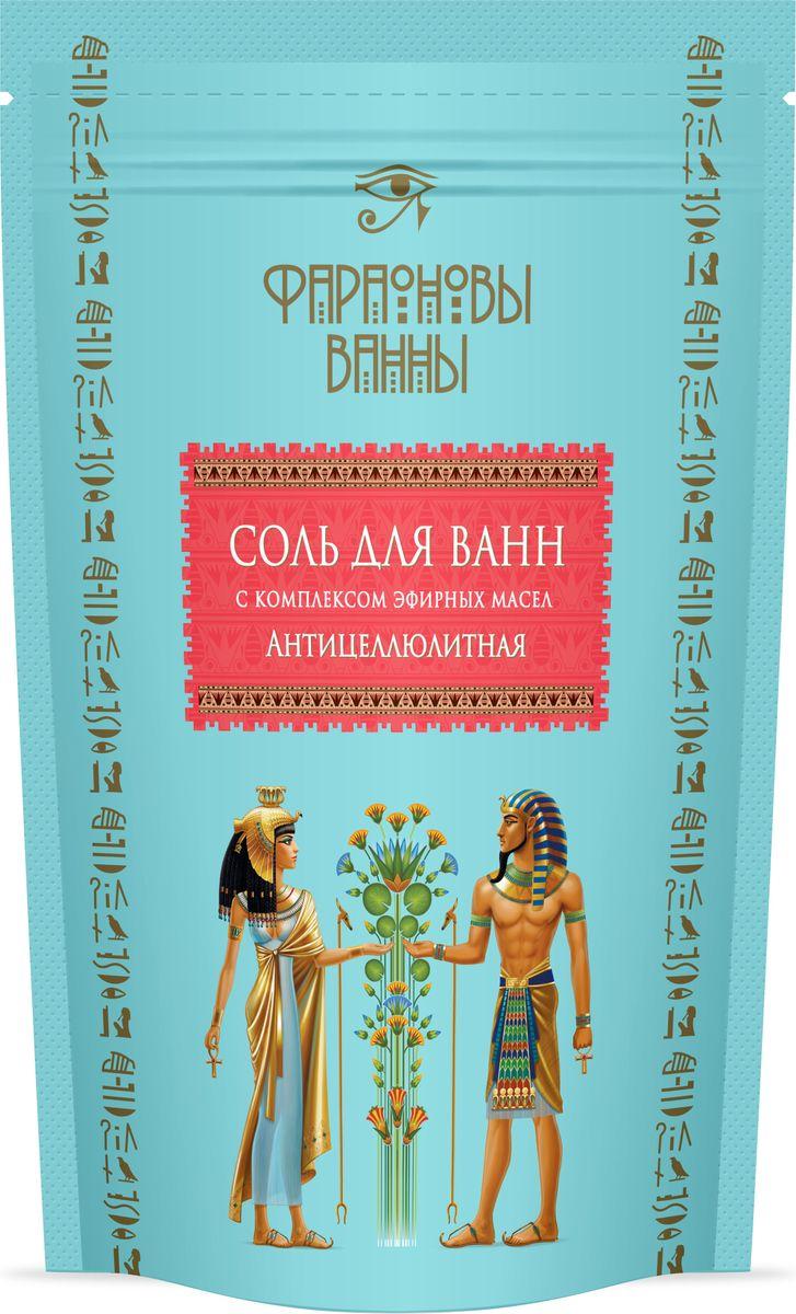 Фараоновы Ванны Соль для ванн с комплексом эфирных масел Антицеллюлитная 0,5 кг фараоновы ванны соль для ванн с эфирным маслом лаванды спокойный сон 0 5 кг