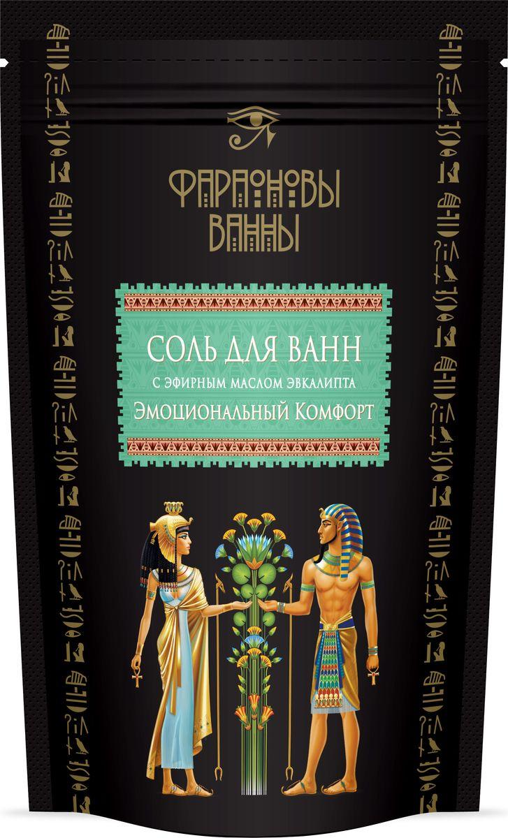 Фараоновы Ванны Соль для ванн с эфирным маслом Эвкалипта Эмоциональный комфорт 0,5 кг463001888187Ванны с солью древнего моря – это неиссякаемый источник здоровья, красоты и удовольствия, приносящий великолепное самочувствие и расположение духа. В объятиях теплой ванны, обогащенной эфирным маслом, организм восполняет дефицит микроэлементов, освобождается от токсинов, отеков, стрессов и усталости, обретая крепкий иммунитет и повышая тонус. Принимая такие ванны, улучшаются кровообращение и обменные процессы, происходит глубокое и естественное очищение организма, снимается мышечное напряжение. Кожа становиться более упругой и эластичной, усиливается процесс ее регенерации.Кристаллы соли содержат богатый комплекс минералов (кальций, натрий, калий, магний) и биологически активных веществ, проникающих через кожу во время принятия ванн и оказывающих благотворное воздействие на все системы организма, исцеляя и омолаживая его.Терапевтический эффект от приема ванны с солью усиливается за счет добавления эфирного масла эвкалипта.Масло эвкалипта помогает быстро восстановиться после стрессов, пробуждает скрытые резервы, активизирует внутренние защитные силы организма. Наиболее активно влияет на мышление, логику, умственную деятельность, улучшает концентрацию, способствуя глубине суждений и чувств. Нормализует работу сальных желез.