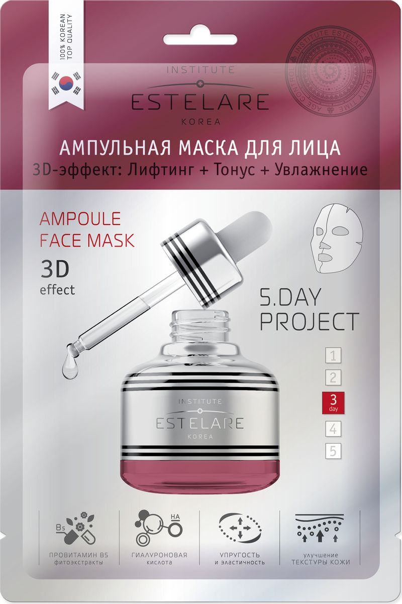 Institute Estelare Korea Ампульная маска для лица 3D эффект: Лифтинг+Тонус+Увлажнение 3 day10Тканевая маска, пропитанная ампульной эссенцией с комплексом экстрактов, гиалуроновой кислоты и провитамином В5, обеспечивает комплексный уход за кожей любого типа. Маска позволяет корректировать выраженные возрастные изменения, создавая дополнительный ресурс для самостоятельного восстановления клеток в дальнейшем. Глубоко увлажняет и тонизирует кожу, придает ей здоровое сияние, эффективно восстанавливает и корректирует овал лица, обладает великолепным лифтинговым эффектом, защищает волокна эластина и коллагена от разрушения. В результате применения маски исчезают видимые признаки увядания, разглаживаются мелкие морщинки, кожа становится заметно моложе, а контур лица четче.