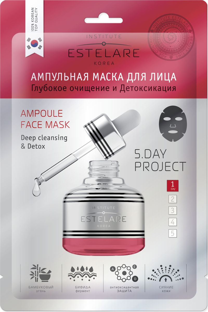 Institute Estelare Korea Ампульная маска для лица Глубокое очищение и Детоксикация 1 day8809270626949Ампульная маска с бамбуковым углем, гиалуроновой кислотой и комплексом из 9 натуральных экстрактов обеспечивает интенсивное очищение кожи лица, оказывая действие как на поверхности кожи, так и в глубоких ее слоях. Бамбуковый уголь нормализует работу сальных желез, замедляет окислительные процессы, которые являются основной причиной старения кожи. Входящий в состав бифида фермент уменьшает воспалительные реакции в коже, защищает клетки от агрессивного воздействия внешних факторов, стимулирует выработку церамидов. Активные компоненты маски выводят токсины, заменяя их необходимыми коже микроэлементами, действуют как концентрат сияния, благодаря чему кожа выглядит более ровной и гладкой, приобретает приятное фарфоровое свечение.