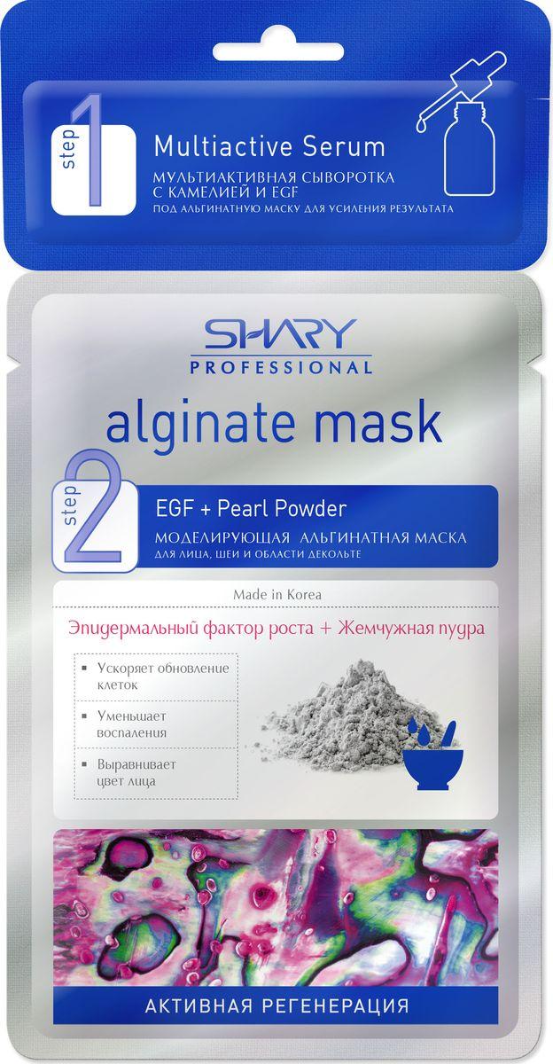 Shary Профессиональная альгинатная маска с сывороткой Активная Регенерация, 28 г + 2 г8809371143475Жемчужная пудра в составе альгинатной маски обладает противовоспалительными свойствами, ускоряет заживление ранок, успокаивает раздражения и снимает покраснения. Полипептидный комплекс EGF (эпидермальный фактор роста) стимулирует обновление и глубокую регенерацию на клеточном уровне, восстанавливает тургор кожи, борется с излишней пигментацией, выравнивая тон кожи.Важное свойство альгината в несколько раз усиливать действие нанесенных под маску средств, позволит сыворотке с EGF и камелией еще активнее работать над обновлением эпидермиса и сохранением красоты вашей кожи. Результат: обновленная успокоенная кожа имеет более ровный и красивый тон, воспаления и покраснения уменьшились, матовая кожа надолго сохраняет свежесть и комфорт.