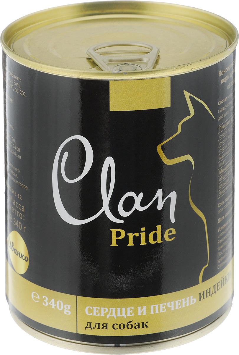 Консервы для собак Clan Pride, сердце и печень индейки, 340 г консервы для собак clan de file с кроликом 340 г
