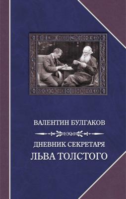 Валентин Булгаков Дневник секретаря Льва Толстого клинкернaя пaнель в aстaне