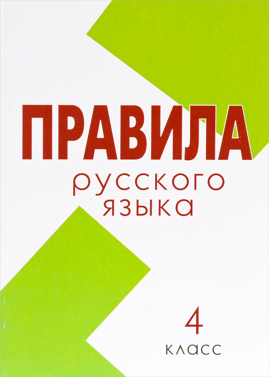 Л. Е. Тарасова Русский язык. 4 класс. Правила