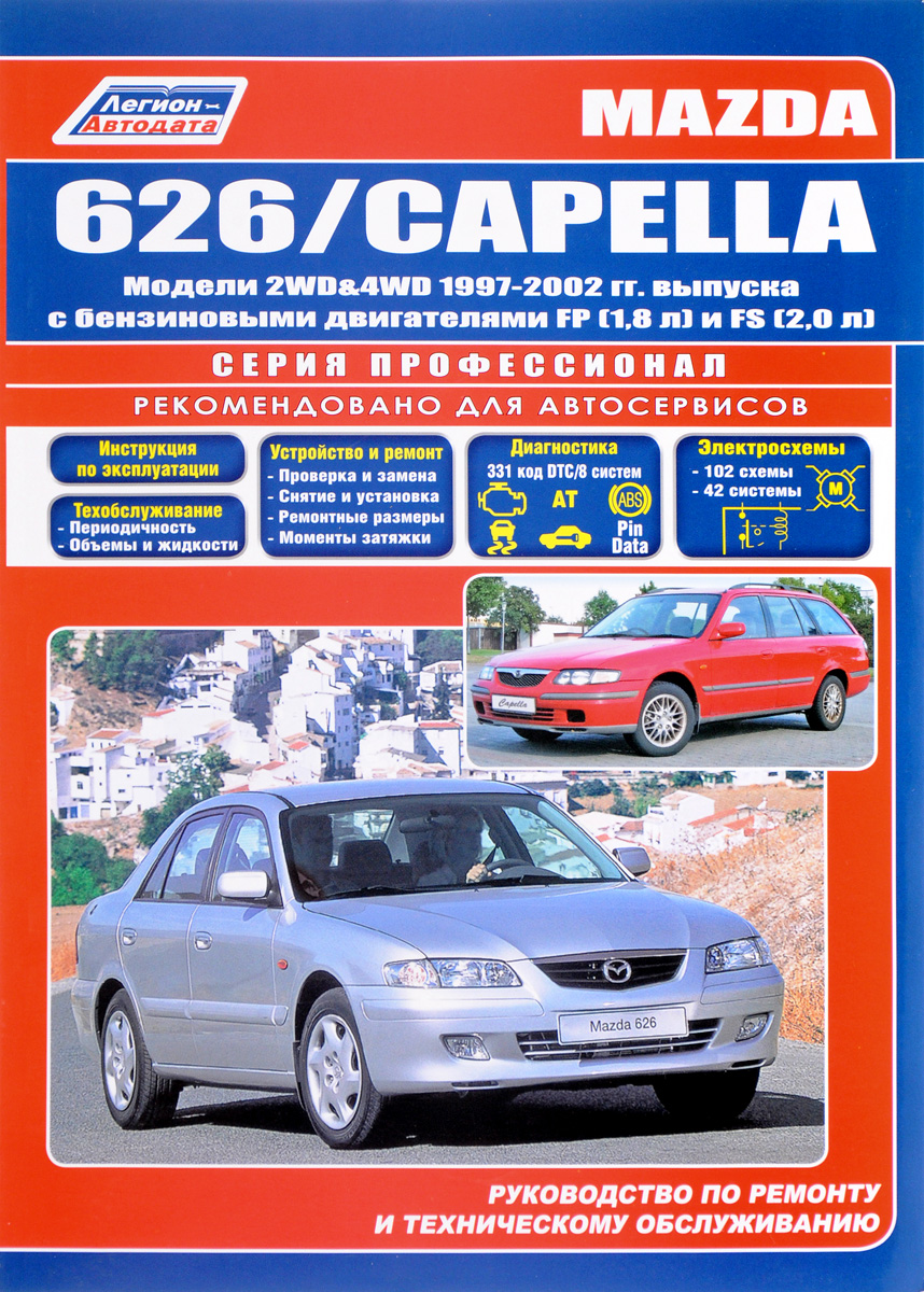 Mazda 626 / Capella. Модели 2WD&4WD 1997-2002 гг. выпуска с бензиновыми двигателями FP (1,8 л) и FS (2,0 л). Устройство, техническое обслуживание и ремонт mazda 626 capella 1997 2002 бензин пособие по ремонту и эксплуатации 5 88850 275 8