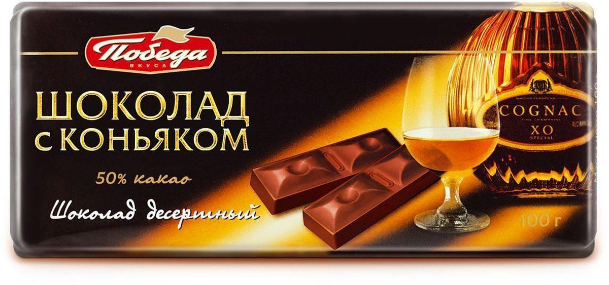 Победа вкуса Шоколад с коньяком шоколад десертный 50% какао, 100 г шоколад победа вкуса сливочный из сливок и цельного молока 100г