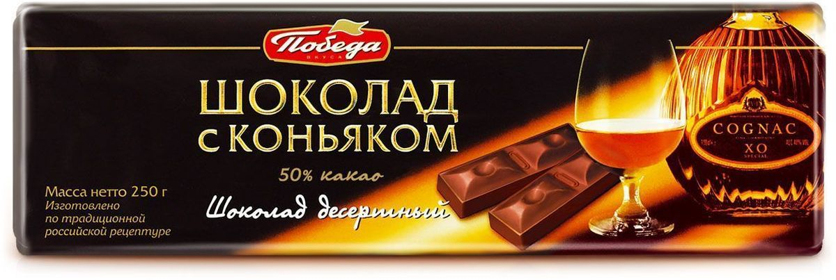 Победа вкуса Шоколад с коньяком шоколад десертный 50% какао, 250 г шоколад победа вкуса сливочный из сливок и цельного молока 100г