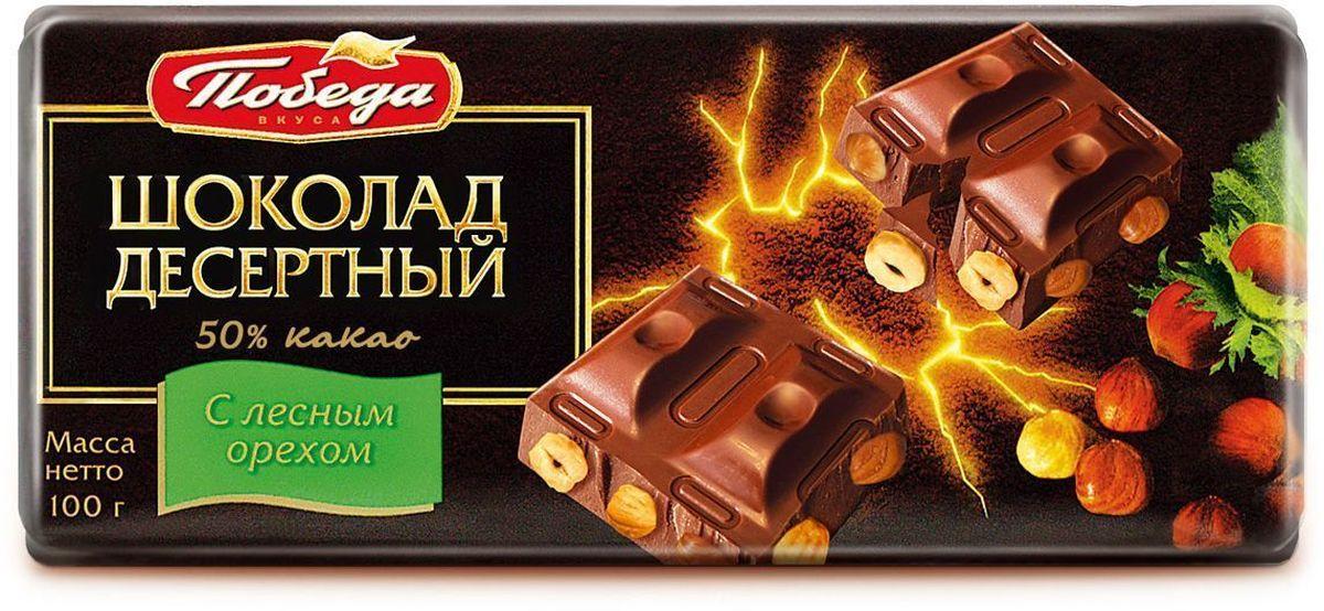 Победа вкуса Шоколад десертный с лесным орехом 50% какао, 100 г победа вкуса шоколад горький 72% какао 100 г
