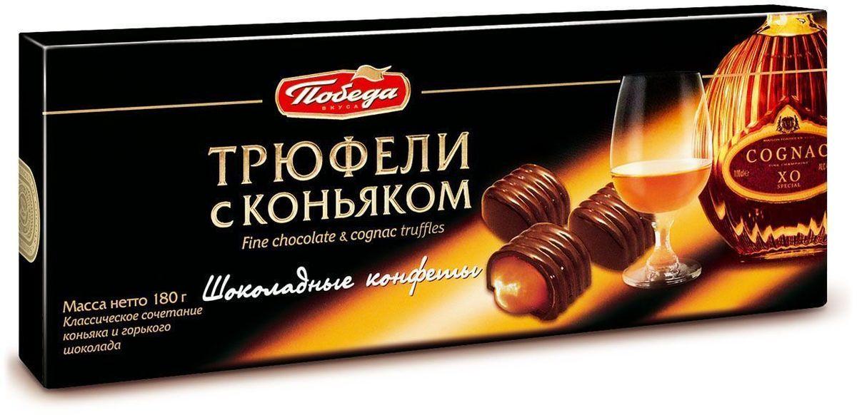 Победа вкуса Трюфели с коньяком шоколадные конфеты, 180 г chocmod конфеты chocmod трюфели париж 500г