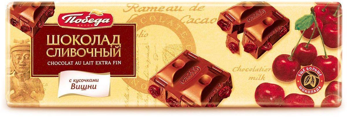 Победа вкуса Шоколад сливочный с кусочками вишни, 250 г шоколад победа вкуса сливочный из сливок и цельного молока 100г