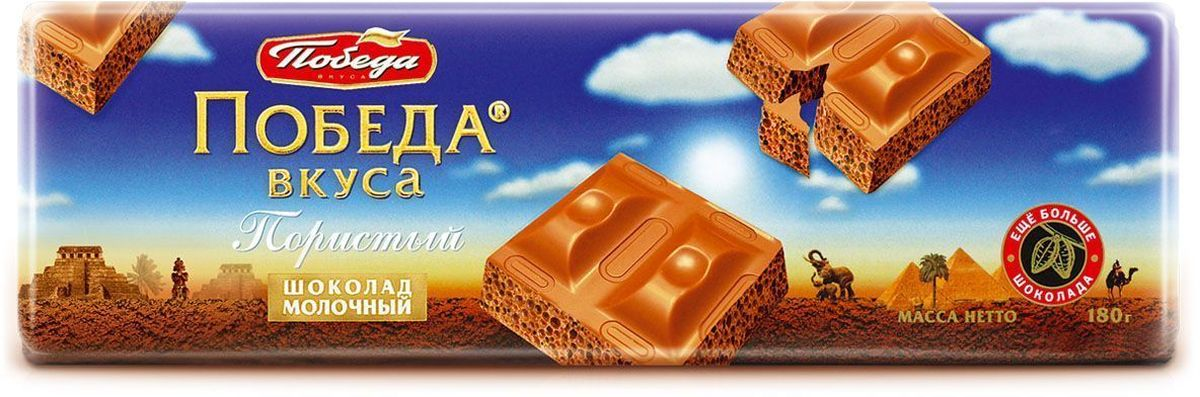 Победа вкуса шоколад пористый молочный, 180 г1253Молочный шоколад Победа вкуса специально создан для тех, кто предпочитает изысканно-мягкие, теплые вкусовые ощущения молочного шоколада, слитые воедино с легко узнаваемым сильным вкусом какао-бобов из Кот-ДИвуара. Нежность этого продукта достигает необычайной легкости в пористом молочном шоколаде Победа вкуса.