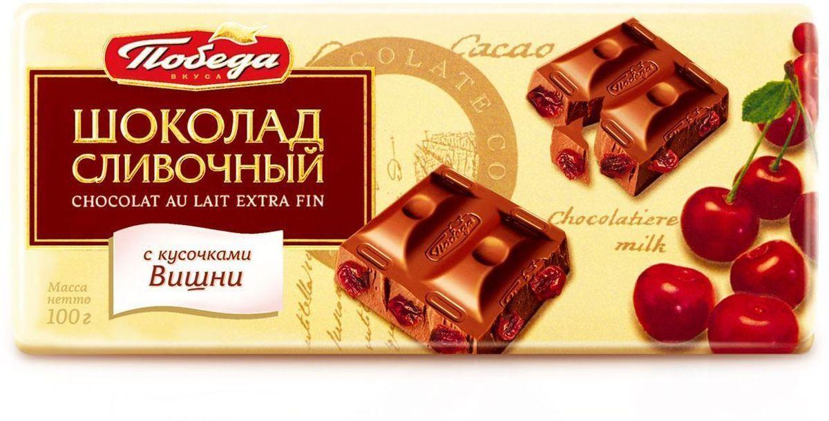 Победа вкуса Шоколад сливочный с кусочками вишни, 100 г победа вкуса шоколад горький 72% какао 100 г