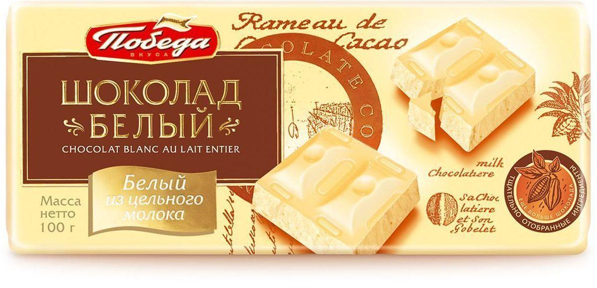 Победа вкуса Шоколад белый белый шоколад из цельного молока, 100 г1019Белый шоколад Победа идеален для медленной дегустации и неторопливого наслаждения разнообразием изысканных вкусов. Это шоколад для настроения. Постепенно нарастающее ощущение радости, полноты жизни и бодрости окутывает вас, сопровождая весь день.