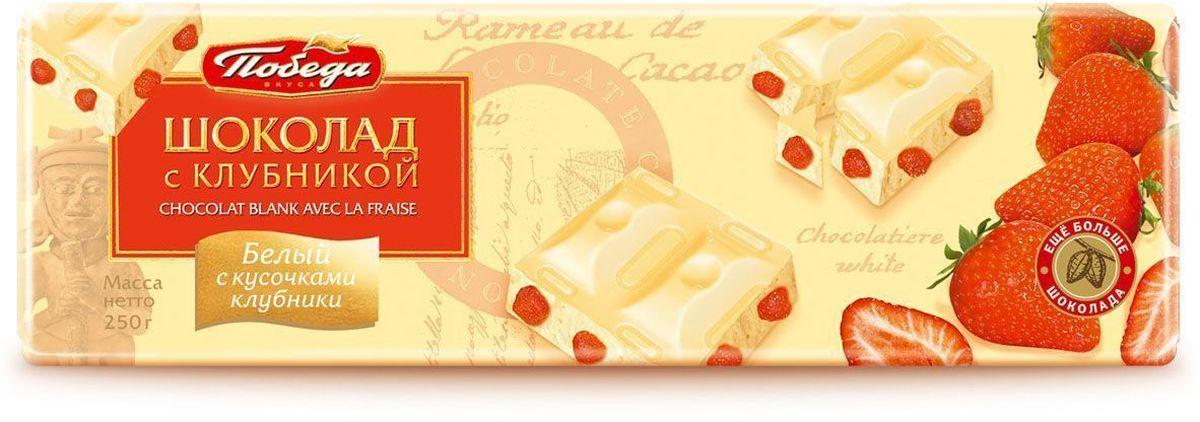Победа вкуса Шоколад с клубникой белый шоколад с кусочками клубники, 250 г weider 32% protein bar белый шоколад 60г