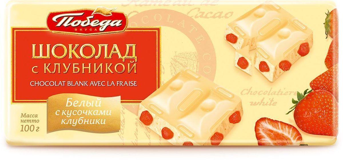 Победа вкуса Шоколад с клубникой белый шоколад с кусочками клубники, 100 г победа вкуса шоколад горький 90 г
