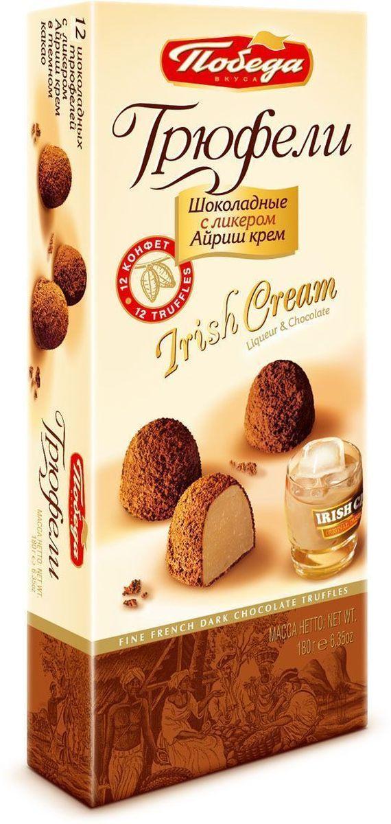 Победа вкуса Irish Cream трюфели шоколадные с ликером, 180 г053Трюфели Победа вкуса с ликером Айриш крем, посыпанные ароматным темным какао - совершенное наслаждение для любителей шоколада. Трюфели изготовлены в соответствии с высокими стандартами и из высококачественного сырья.