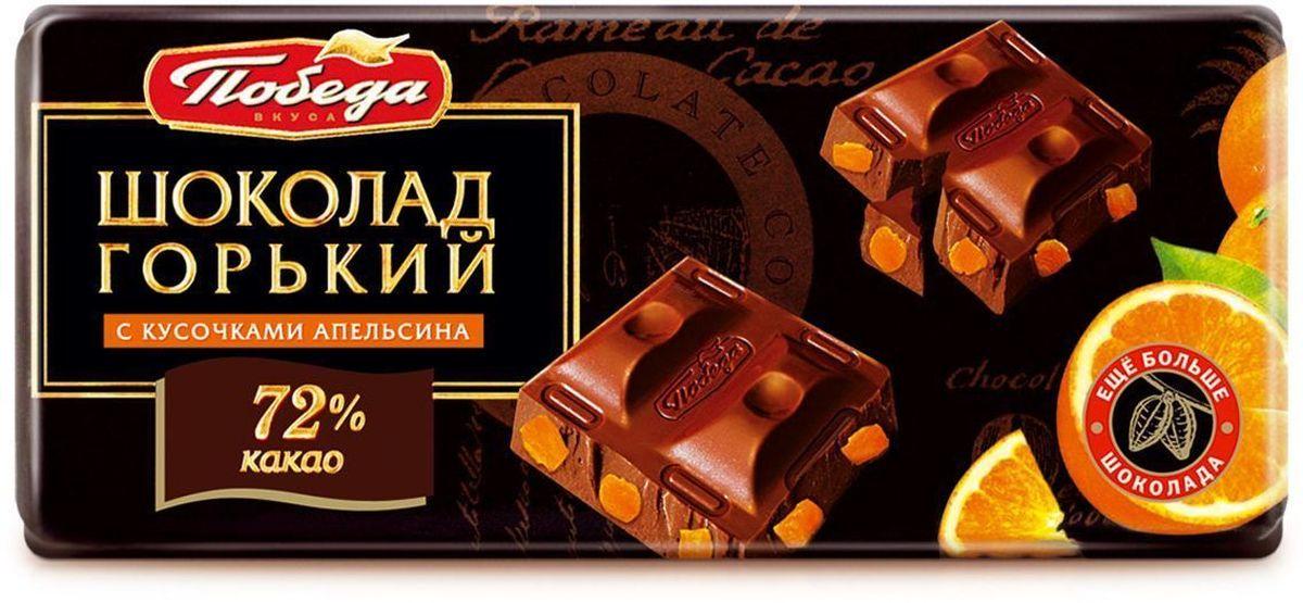 Победа вкуса Шоколад горький, с кусочками апельсина 72% какао, 100 г1090Эквадор и Кот-дИвуар подарили нам ароматные какао-бобы, которые мы слегка обжарили, чтобы не потерять их вкуса, и создали серию Горького Шоколада. Весь Горький шоколад отличается высоким содержанием натурального какао-масла, почти не содержит сахара и по праву считается не только вкусным, но и полезным. Апельсин придает изысканный тон и дает приятное послевкусие шоколаду.