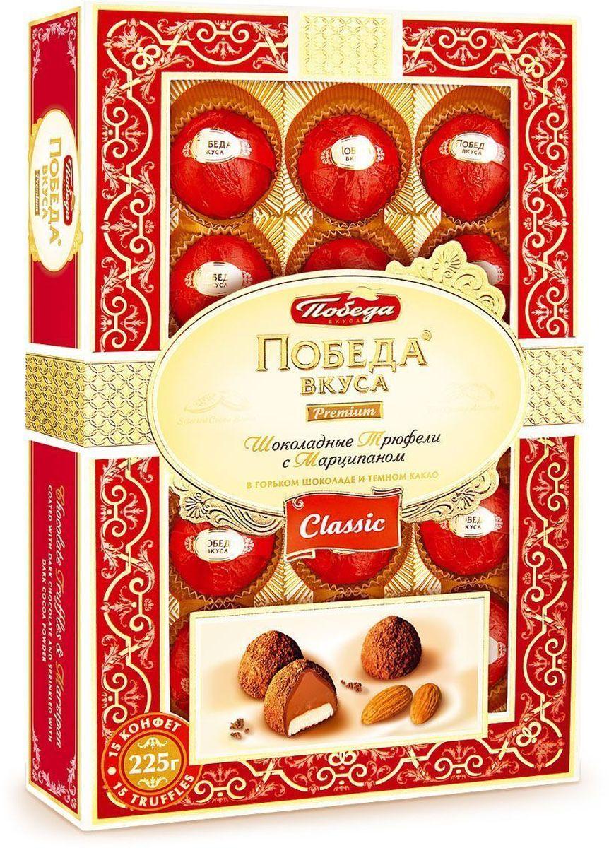 Победа вкуса Premium Classic трюфели шоколадные с марципаном в горьком шоколаде и темном какао, 225 г пудовъ кексики шоколадные 250 г