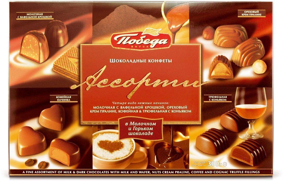Победа вкуса Ассорти шоколадные конфеты в молочном и горьком шоколаде: молочная с вафельной крошкой, ореховый крем пралине, кофейная и трюфельная с коньяком, 300 г060Шоколадные конфеты Ассорти Победа вкуса объединяют в одной упаковке несколько сортов конфет нашего производства с разными начинками: пралине, шоколадными и трюфельными. Ассортимент конфет специально подобран нашими специалистами. Открыв коробку Ассорти Победа вкуса, можно быть уверенным, что каждый найдет в ней свои любимые конфеты.