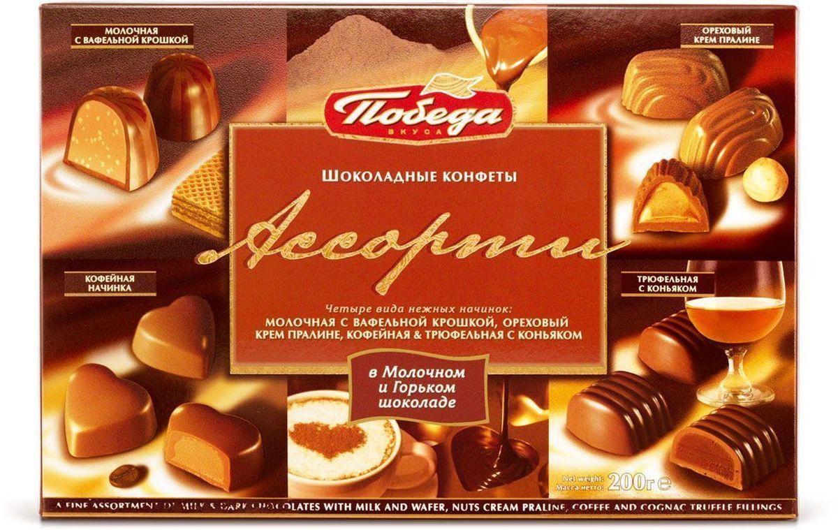 Победа вкуса Ассорти шоколадные конфеты в молочном и горьком шоколаде: молочная с вафельной крошкой, ореховый крем пралине, кофейная и трюфельная с коньяком, 200 г пудовъ кексики шоколадные 250 г