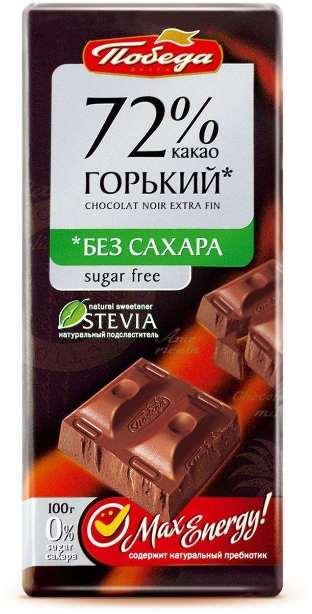 Победа вкуса Шоколад горький 72% какао без сахара, 100 г1093Эксклюзивная серия некалорийного шоколада без сахара с медовой травой стевией просто идеальна для полноценной и здоровой жизни.В ней на 12% меньше калорий и 0% сахара. Шоколад Победа без сахара обладает превосходным, тонко сбалансированным вкусом. При дегустации вы почувствуете все многообразие оттенков какао, в том числе изысканное сочетание какао и нежного молока в Молочном (36% какао) шоколаде. Кроме стевии шоколад этой серии содержит также растительный пребиотик инулин, нормализующий уровень сахара в крови и жировой обмен.