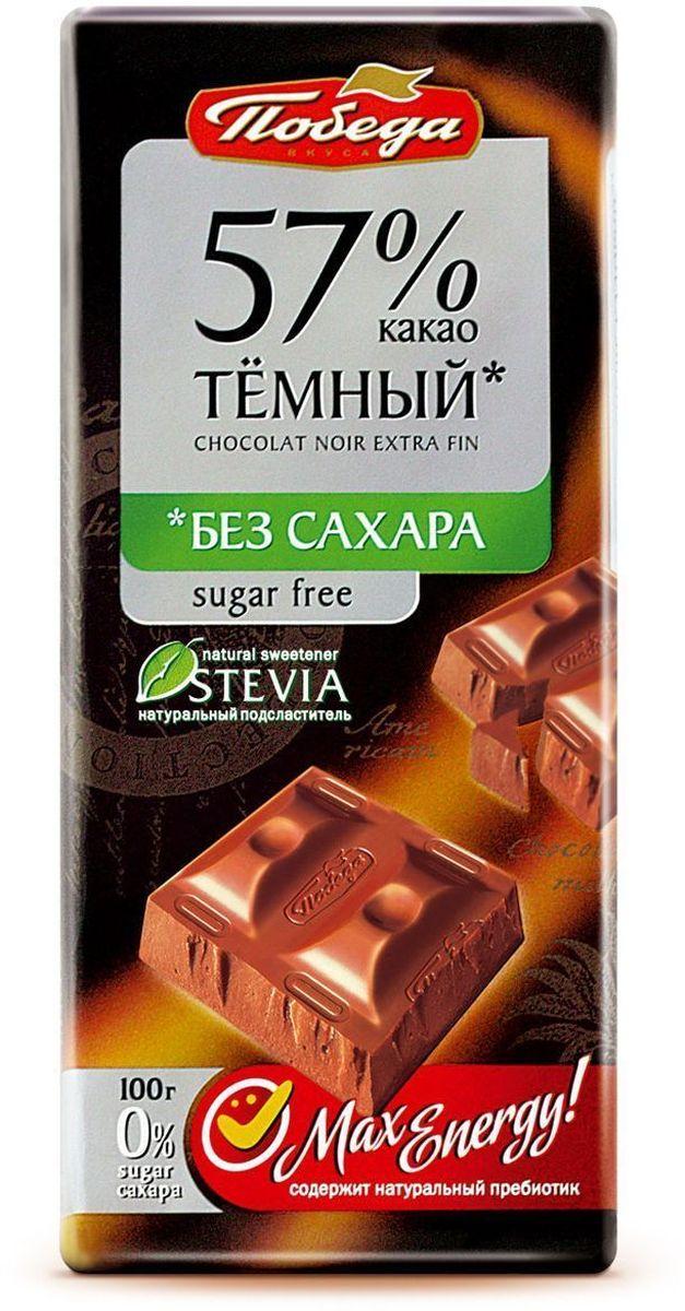 Победа вкуса Шоколад темный 57% какао без сахара, 100 г1094Эксклюзивная серия некалорийного шоколада без сахара с медовой травой стевией просто идеальна для полноценной и здоровой жизни.В ней на 12% меньше калорий и 0% сахара. Шоколад Победа без сахара обладает превосходным, тонко сбалансированным вкусом. При дегустации вы почувствуете все многообразие оттенков какао, в том числе изысканное сочетание какао и нежного молока в Молочном (36% какао) шоколаде. Кроме стевии шоколад этой серии содержит также растительный пребиотик инулин, нормализующий уровень сахара в крови и жировой обмен.