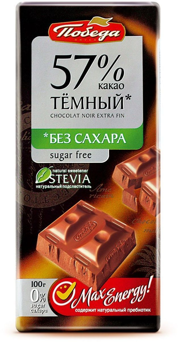 Победа вкуса Шоколад темный 57% какао без сахара, 100 г icam vanini шоколад классик без добавления сахара молочный 32