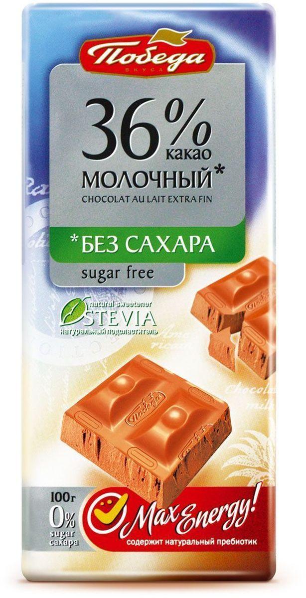 Победа вкуса Шоколад молочный 36% какао без сахара, 100 г1095Эксклюзивная серия некалорийного шоколада без сахара с медовой травой стевией просто идеальна для полноценной и здоровой жизни.В ней на 12% меньше калорий и 0% сахара. Шоколад Победа без сахара обладает превосходным, тонко сбалансированным вкусом. При дегустации вы почувствуете все многообразие оттенков какао, в том числе изысканное сочетание какао и нежного молока в Молочном (36% какао) шоколаде. Кроме стевии шоколад этой серии содержит также растительный пребиотик инулин, нормализующий уровень сахара в крови и жировой обмен.