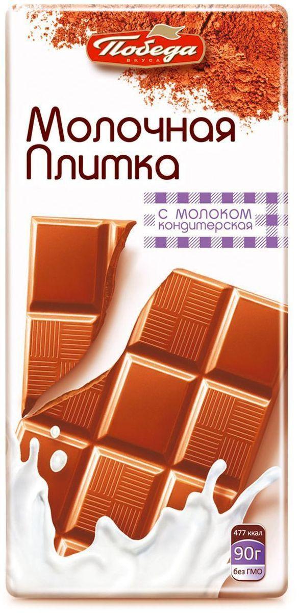 Победа вкуса Молочная плитка кондитерская с молоком, 90 г победа вкуса шоколад горький 90 г