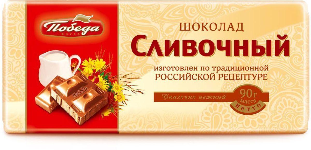 Победа вкуса шоколад сливочный, 90 г1003_R4-V1Этот сорт для тех, кто предпочитает сливочный вкус шоколада в сочетании с ярко выраженным ароматом какао. Волнующая нежность отборных сливок и бодрящий, насыщенный аромат какао - это традиционный и вместе с тем всегда оригинальный сливочный шоколад Победа вкуса.