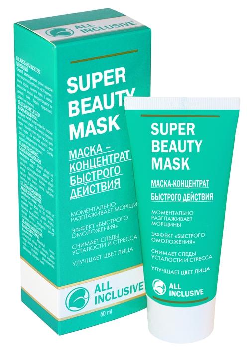 All Inclusive Маска-концентрат быстрого действия Super Beauty Mask, 50 мл200402Маска – «скорая помощь» - незаменимое средство перед вечерним выходом в свет или после бессонной ночи. Моментально разглаживает мелкие и уменьшает глубокие морщины, подтягивает, тонизирует и оживляет кожу, улучшает цвет лица, восстанавливает все физиологические функции кожи, снимает следы усталости и стресса, дает эффект «быстрого омоложения». Маска – альтернатива СПА-процедурам, адаптированная для домашнего применения. Алоэ, красный виноград, зеленый чай и гесперидин - мощные антиоксиданты, омолаживают и тонизируют кожу, придают упругость и эластичность, укрепляют стенки мельчайших сосудов. Витамин Е, D-пантенол, коллаген и масло рыжика (природный аналог витамина F) разглаживают морщины, омолаживают и подтягивают кожу. Глицин – «антистрессовая аминокислота» -снимает отеки и усталость. Эфирные масла грейпфрута, мяты и апельсина повышают тонус. Карбамид, молочная кислотаи комплекс растительных масел питают, увлажняют и смягчают.