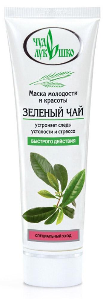Чудо Лукошко Маска Зеленый Чай. Молодости и красоты быстрого действия, 100 мл40107Моментально разглаживает мелкие и уменьшает глубокие морщины, подтягивает, тонизирует и оживляет кожу, улучшает цвет лица, восстанавливает все физиологические функции кожи, снимает следы усталости и стресса, дает эффект «мгновенного омоложения». Маска – альтернатива СПА-процедурам, адаптированная для домашнего применения. Красный виноград и зеленый чай - мощные антиоксиданты, тонизируют кожу, придают упругость и эластичность. Коллаген, D-пантенол, витамины А иЕразглаживают морщины, омолаживают и подтягивают кожу. Конский каштан, солодка и гесперидин снимают отеки и усталость, укрепляют стенки мельчайших сосудов. Эфирные масла повышают тонус. Алоэ, масла и глицин питают, увлажняют и смягчают.