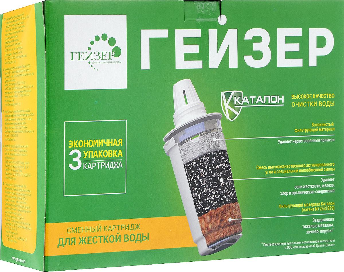 Набор картриджей для фильтра Гейзер, для жесткой воды, 3 шт50006Картридж Гейзер изготовлен из пластика. В состав фильтрующего материала входит каталон. Каталон - волокнистый сорбент нового поколения (патент 2531829) для удаления из воды тяжелых металлов, органических соединений и вирусов. Изделие предназначено для очистки холодной воды от песка, ила, ржавчины и других механических примесей.Картриджи предназначены специально для использования в кувшинах Гейзер.Начальная скорость очистки: от 0,3 л/мин (повышенное содержание загрязнений в воде уменьшает ресурс картриджа).Температура очищаемой воды: до 40°С.Срок службы картриджа: 350 л.