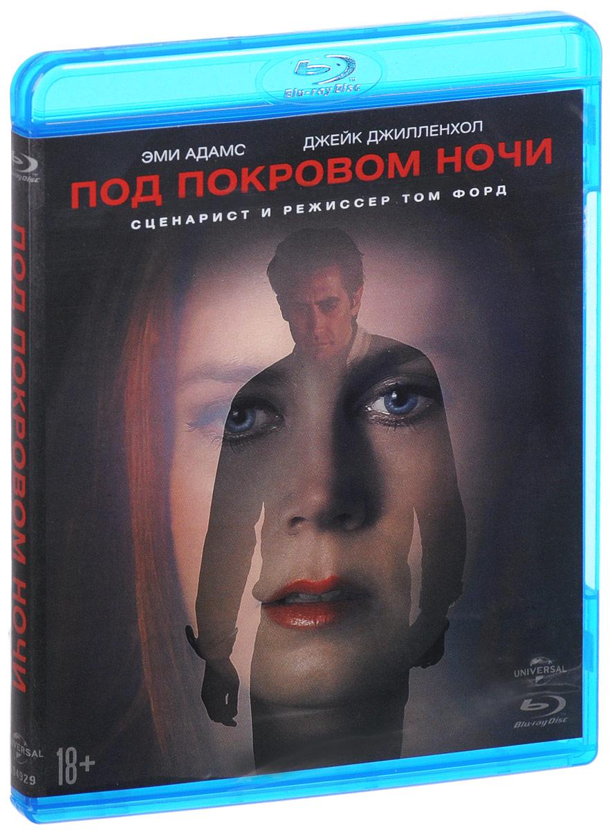Под покровом ночи (Blu-ray) бауэр сьюзен