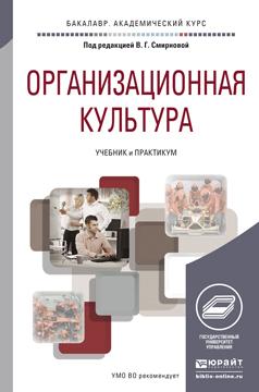 Организационная культура. Учебник и практикум