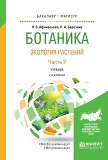 Ботаника. Экология растений. Учебник. В 2 часятх. Часть 2