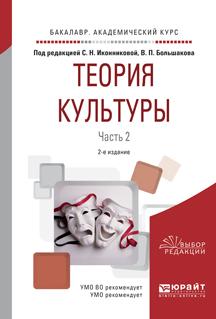 Теория культуры в 2 ч. Часть 2. Учебное пособие для академического бакалавриата