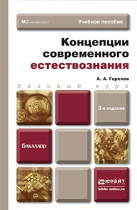 Концепции современного естествознания. Учебное пособие. А. А. Горелов