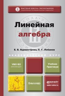 Е.Б. Бурмистрова, С.Г. Лобанов Линейная алгебра. Учебник и практикум