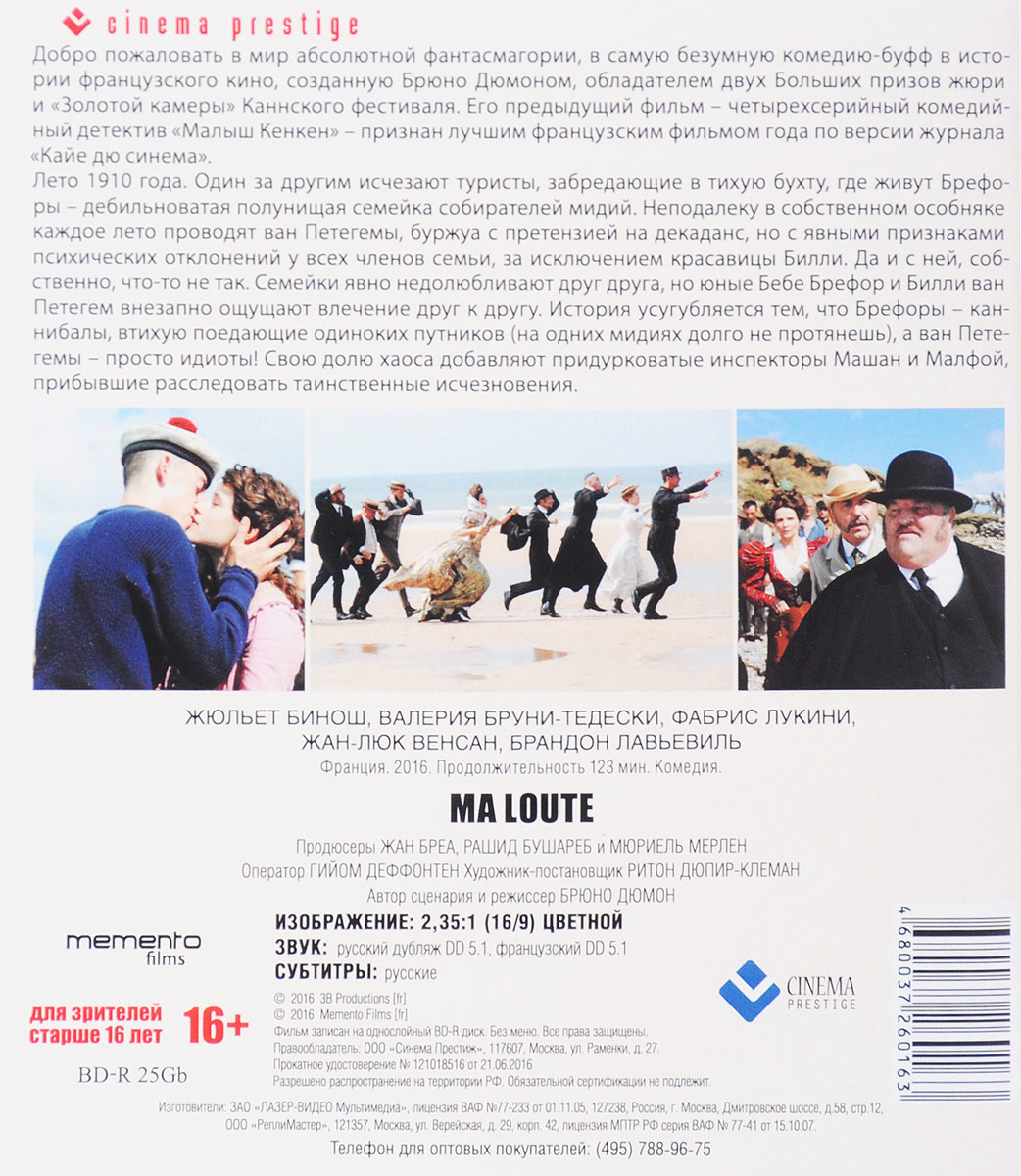В тихом омуте (Blu-Ray) 3B Productions,Memento Films Production