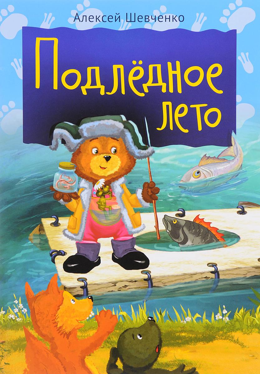Алексей Шевченко Подлёдное лето шевченко алексей анатольевич википедия