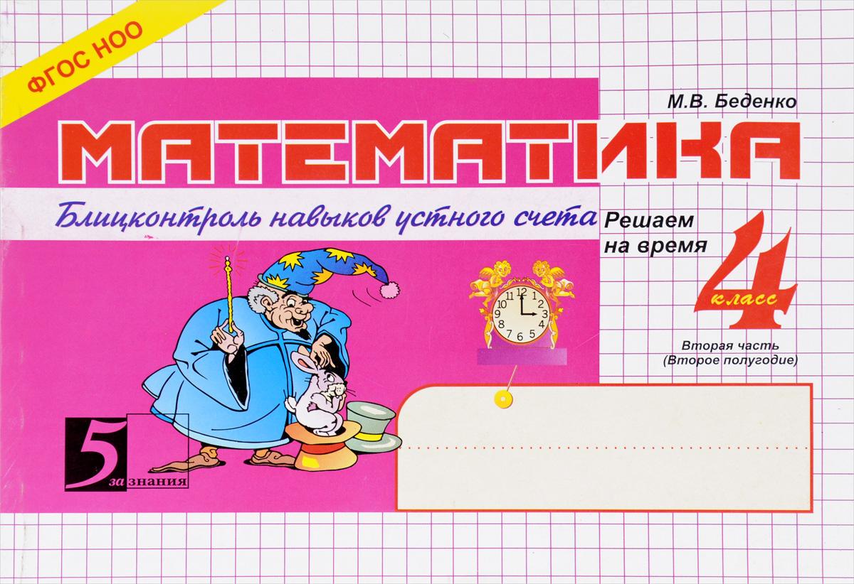 М. В. Беденко Математика. 4 класс. 2 полугодие. Блицконтроль знаний м в буряк математика блицконтроль знаний 1 4 классы