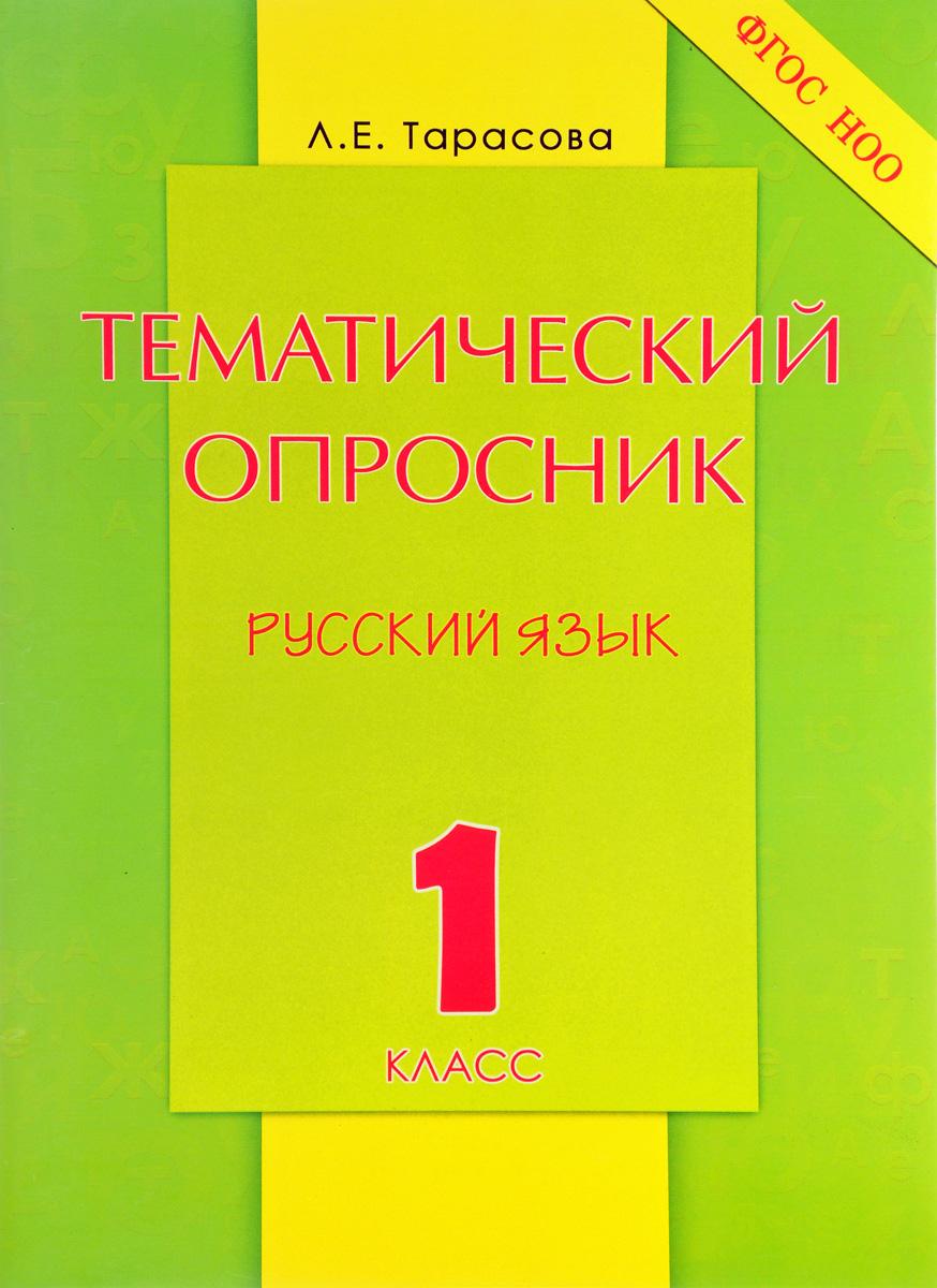 Русский язык. 1 класс. Тематический опросник