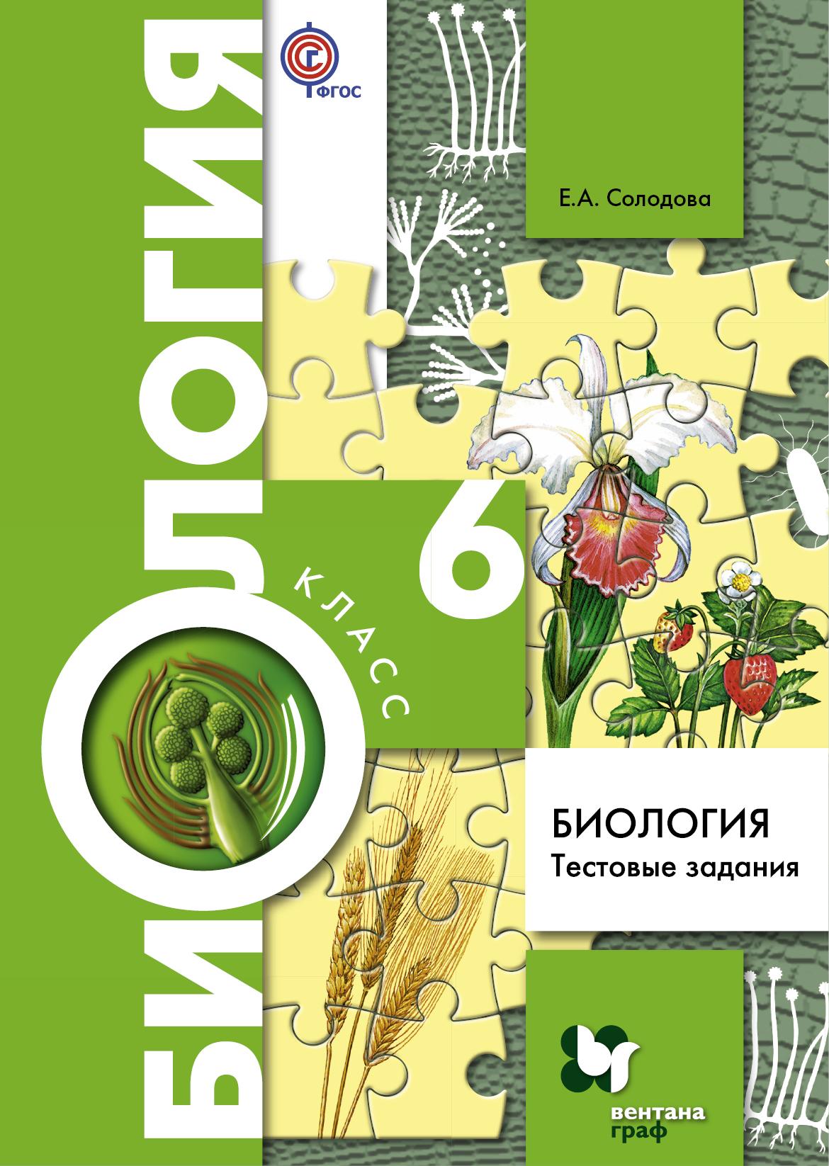 Биология. 6 класс. Тестовые задания. Дидактические материалы