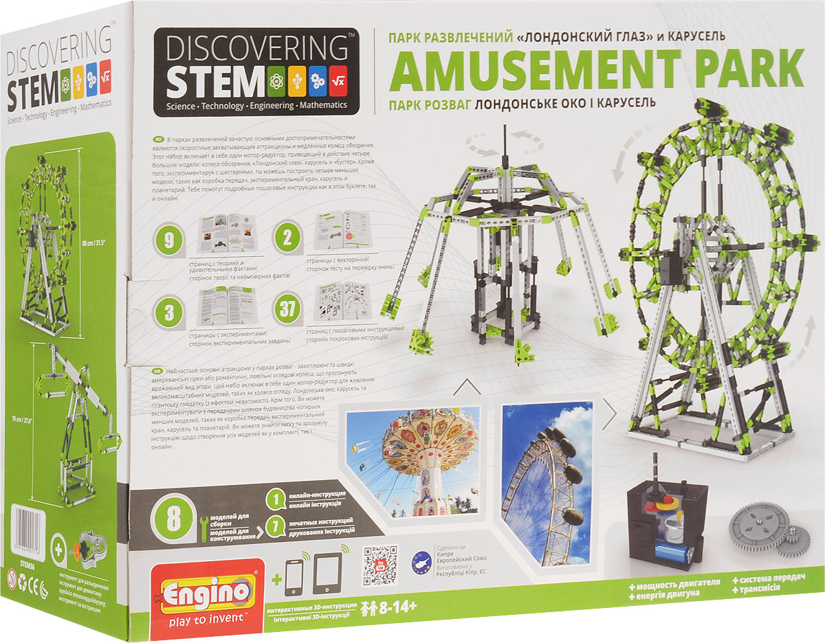 Engino Конструктор Discovering Stem Парк развлечений, Engino.Net Ltd