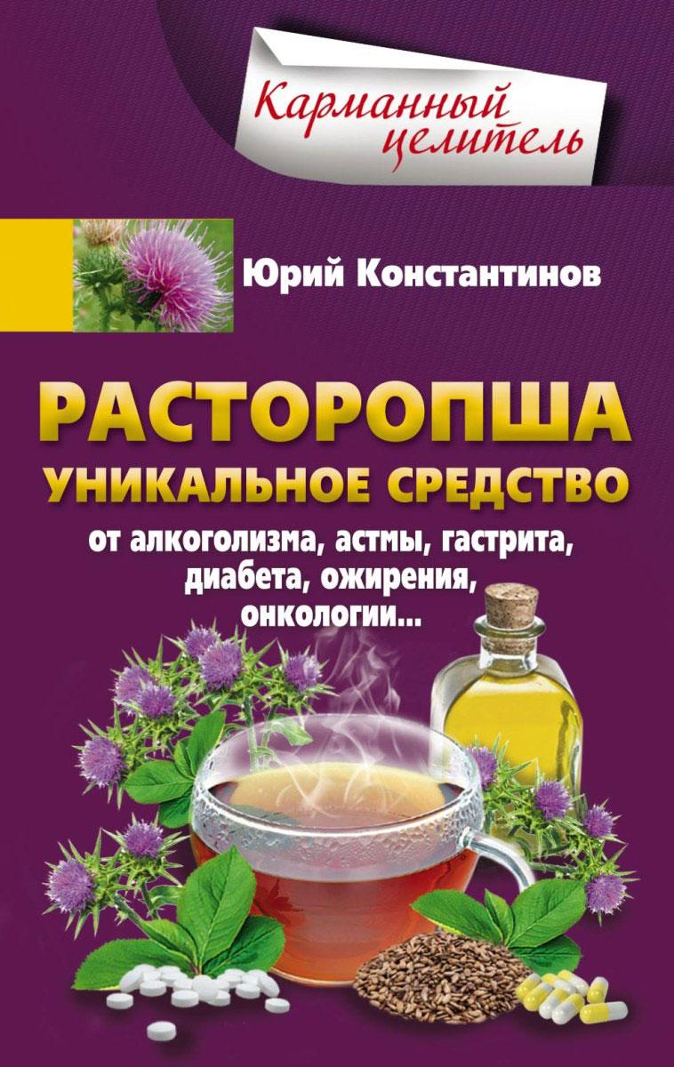 Расторопша. Уникальное средство от алкоголизма, астмы, гастрита, диабета, ожирения, онкологии