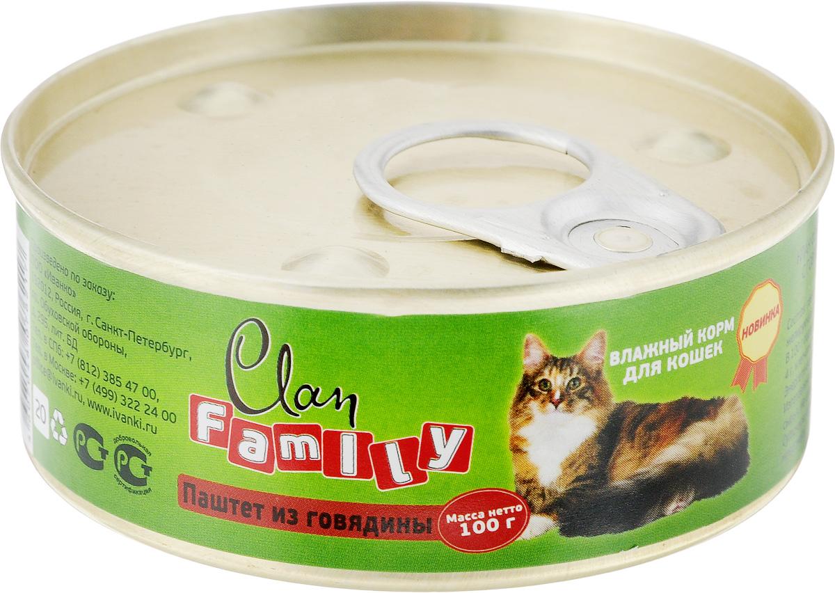 Консервы для взрослых кошек Clan Family, паштет из говядины, 100 г130.500Clan Family - влажный корм для каждодневного питания взрослых кошек. Консервы изготовлены из высококачественного мясного сырья. Для производства корма используется щадящая технология, бережно сохраняющая максимум питательных веществ и витаминов, отборное сырье и специально разработанная рецептура, которая обеспечивает продукции изысканный деликатесный вкус и ярко выраженный аромат.Товар сертифицирован.