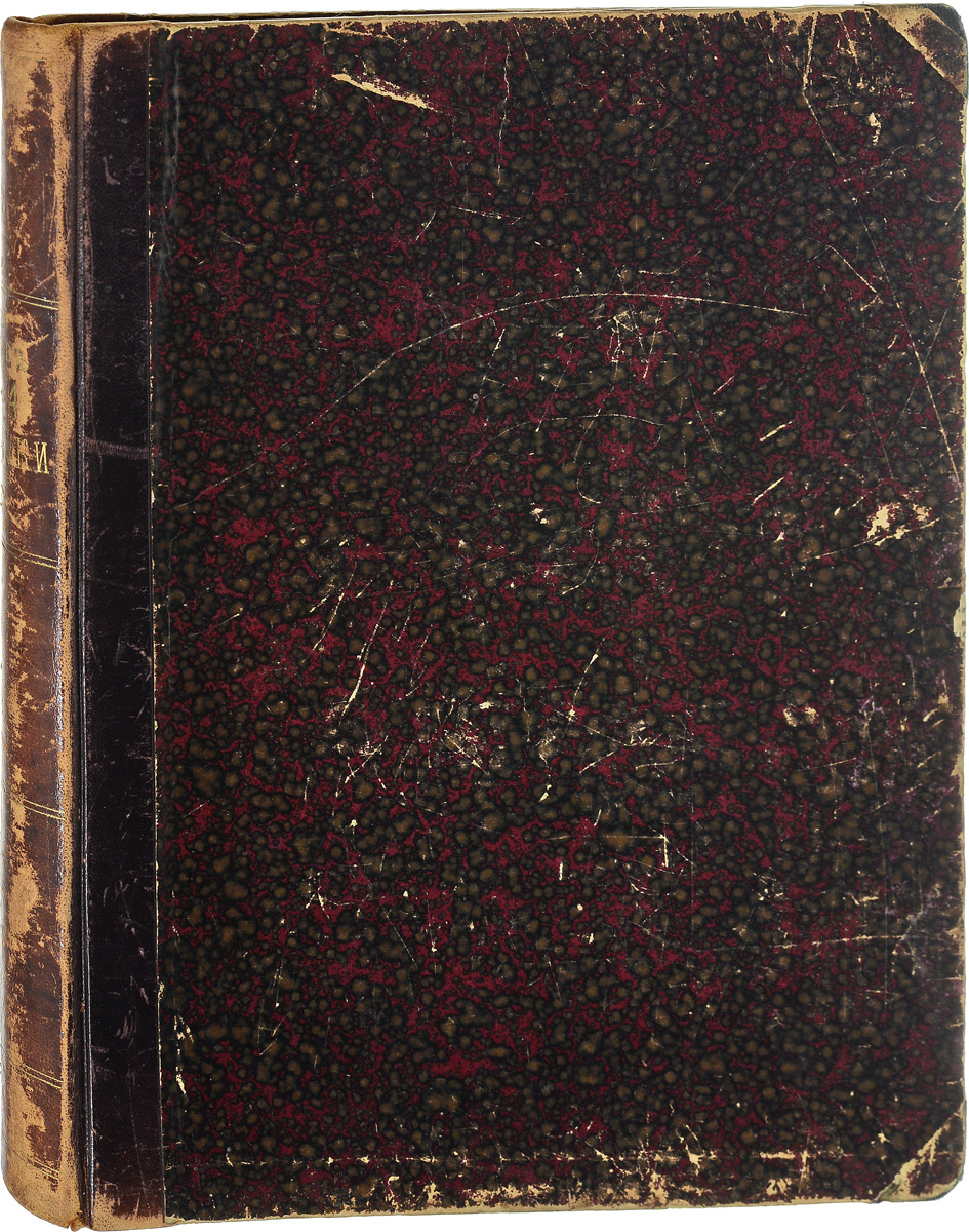 Фортепианный сборник для игры в 4 руки (конволют в 4 книгах)