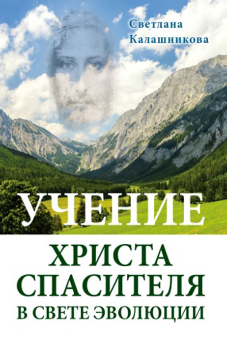 Учение Христа Спасителя в Свете Эволюции. Светлана Калашникова