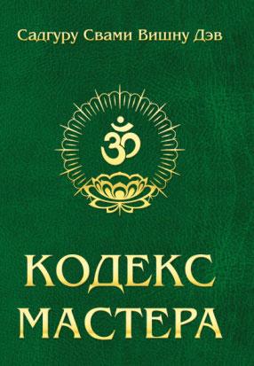 Кодекс Мастера. Руководство по практике йоги. Сатгуру Свами Вишну Дэв